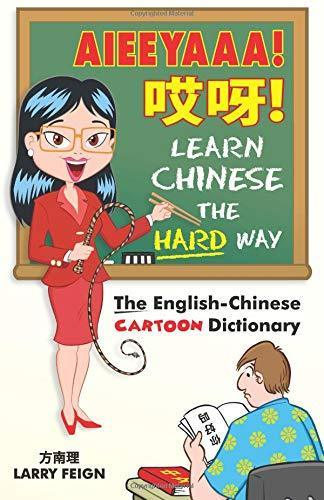Aieeyaaa! Learn Chinese the Hard Way: The English-Chinese Cartoon  Dictionary - PDF Version